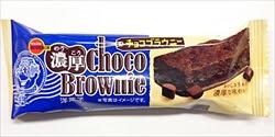 濃厚チョコブラウニー