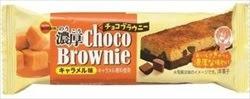濃厚チョコブラウニー キャラメル味