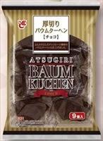 厚切りバウムクーヘン (チョコ) 9個入り