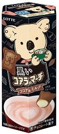 黒いコアラのマーチ<ココア&ミルク>