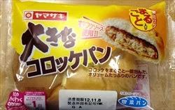大きなコロッケパン