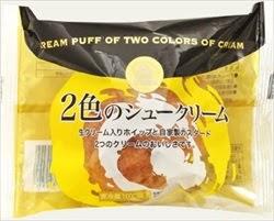 2色のシュークリーム