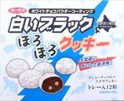 白いブラックほろほろクッキー 12個入り
