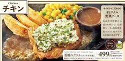 若鶏のグリル(ディアボラ風)