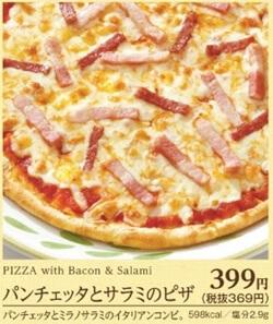 パンチェッタとサラミのピザ
