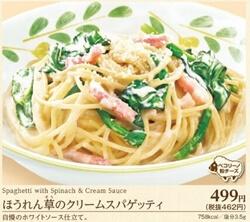 ほうれん草のクリームスパゲッティ