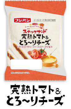 完熟トマト&とろ~りチーズ