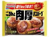 ごろんと肉厚ハンバーグ 4個入り(160g)