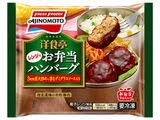 「洋食亭」お弁当ハンバーグ 4個入り(160g)
