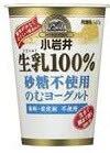 小岩井 生乳 (なまにゅう)100% 砂糖不使用のむ ヨーグルト 145g