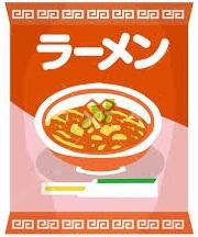 ラーメン麺類