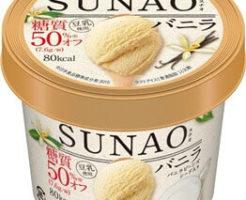 SUNAO<バニラ>