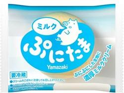 ぷにたま (ミルク)