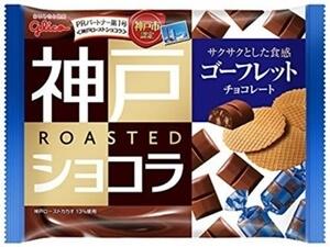 神戸ローストショコラ「ゴーフレットチョコレート」