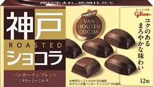 神戸ローストショコラ「バンホーテンブレンド クリーミーミルク」