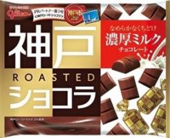 神戸ローストショコラ「濃厚ミルクチョコレート」