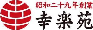 幸楽苑公式サイトlogo