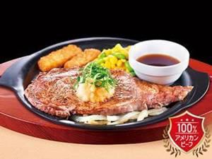 牛リブロースステーキ おろしポン酢ソース