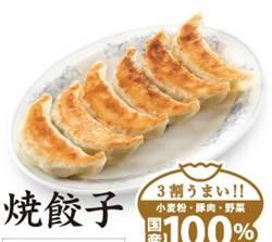 「満州」焼き餃子