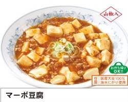 「満州」マーボ豆腐