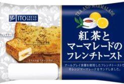 伊藤製パン(株)紅茶とマーマレードのフレンチトースト