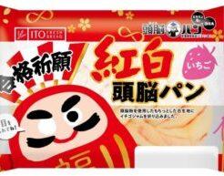 伊藤製パン(株)頭脳パンいちご