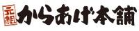 元祖からあげ本舗ロゴ